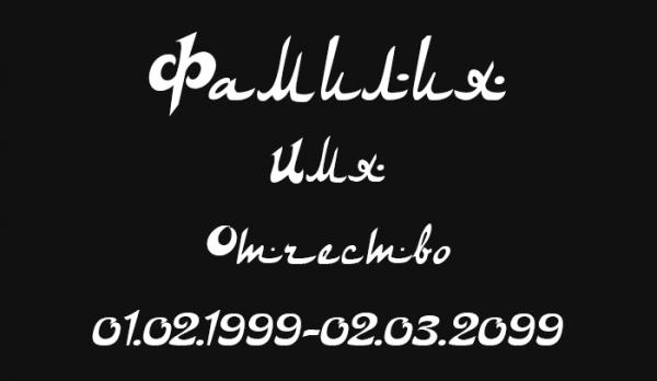 Шрифт №16