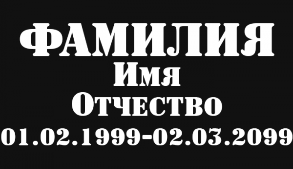 Шрифт №8