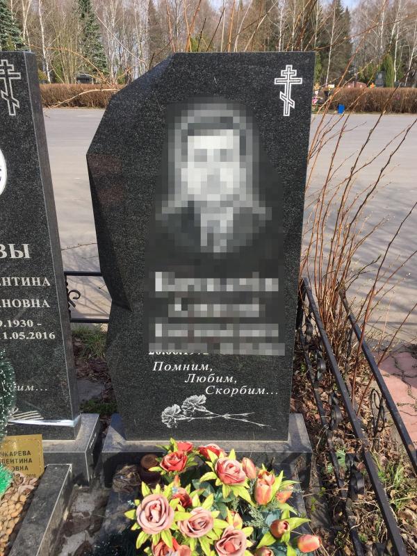 Памятник №1240