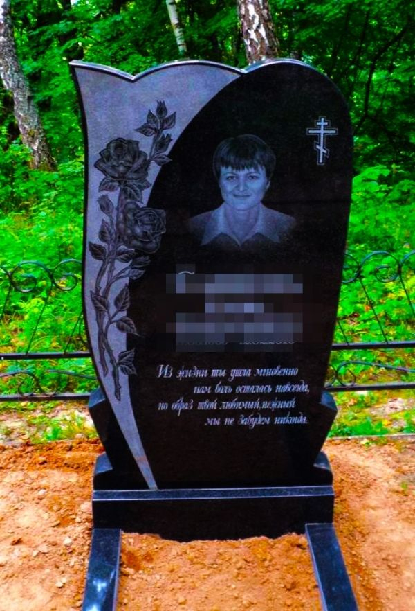 Памятник на могилу: №1133.